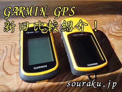 18dfa779ce GARMIN・GPS 2007年型・etrex VENTURE HC 2013年型・etrex 10J比較検証