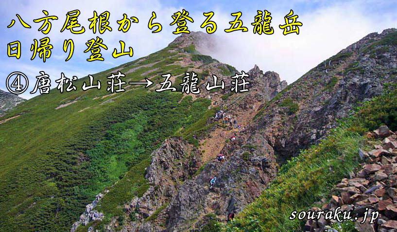 山荘 唐松