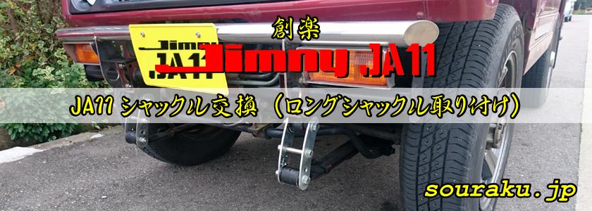 JA11ジムニーカスタム『ロングシャックル取り付け(リフトアップ)』