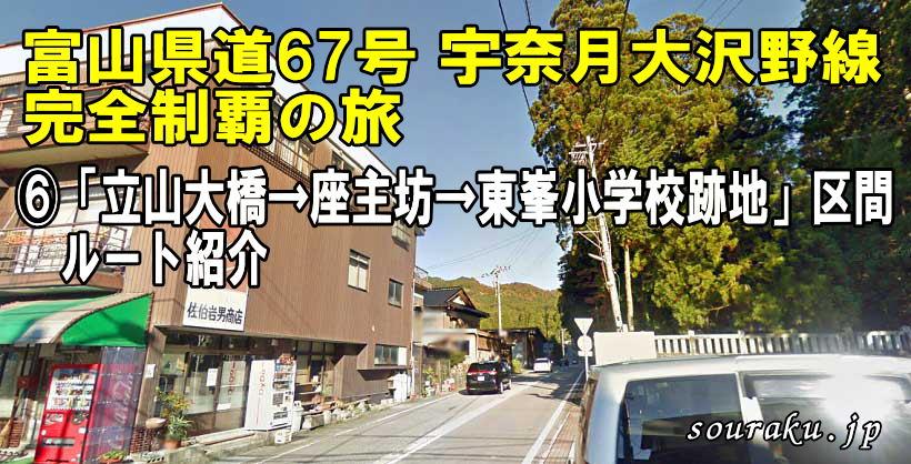富山県道6号富山立山公園線